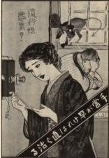 大正9年インフルエンザ予防ポスター